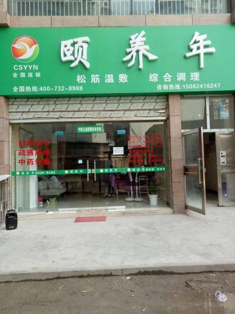 颐养年—颐养年中医理疗馆